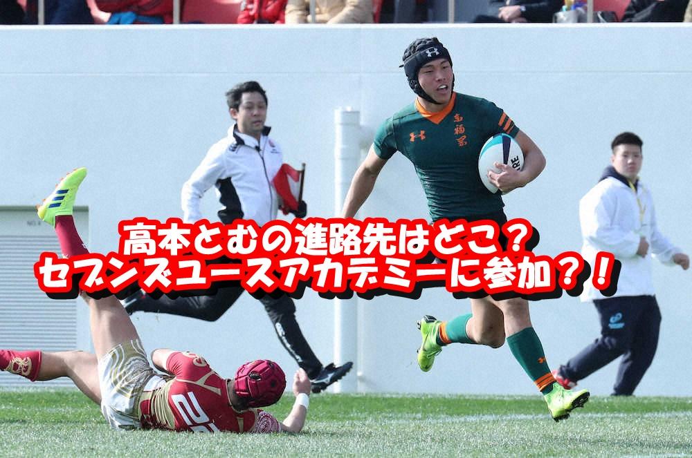 進路 2020 代表 高校 日本 ラグビー